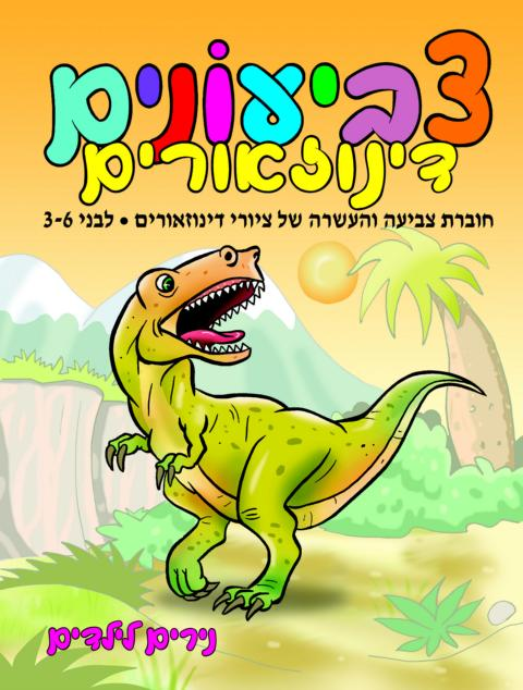 צביעונים דינוזאורים חוברת 139