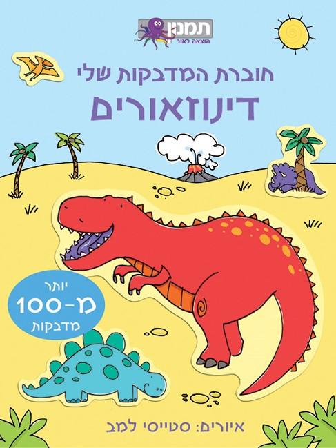 חוברת המדבקות שלי דינוזאורים