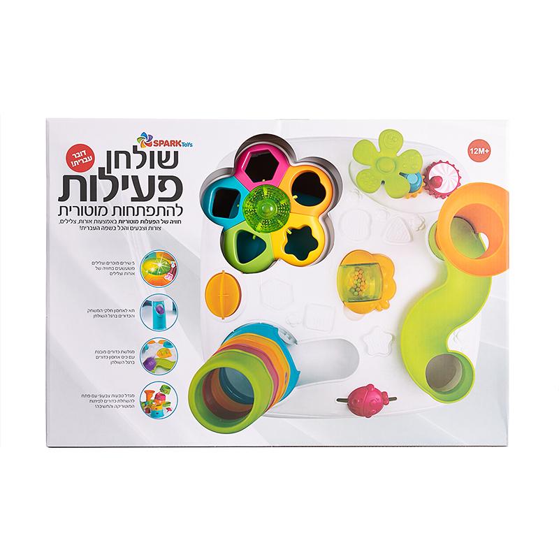 שולחן פעילות דובר עברית להתפתחות מוטורית